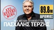 New Pasxalis Terzis Dio Nixtes Mono Song 2011