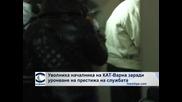 Уволниха началника на КАТ-Варна заради уронване престижа на службата
