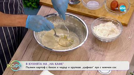 """Рецептата днес: пълнен картоф с бекон и чедър и хрупкав лук с млечен сос - """"На кафе"""" (27.05.2020)"""