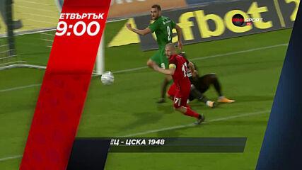 Лудогорец - ЦСКА 1948 на 22 април, четвъртък от 19.00 ч. по DIEMA SPORT