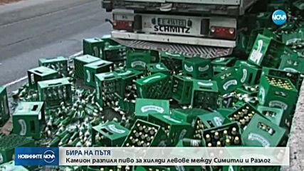 БИРА НА ПЪТЯ: Камион разпиля пиво за хиляди левове между Симитли и Разлог