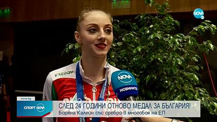 Сребърен медал за Боряна Калейн на Европейското първенство
