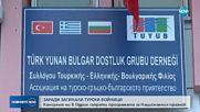 Консулът ни в Одрин съкратил програмата за Националния ни празник