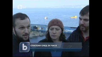 Спасиха още трима души от потъналия кораб !