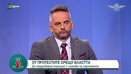 """Юлиан Ненчев: Основен приоритет на """"Изправи се! Мутри вън!"""" са доходите"""