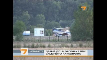 Двама души загинаха при самолетна катастрофа край Приморско - Видео новини - Tv7