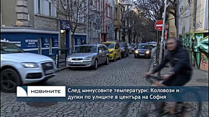 След минусовите температури: Коловози и дупки по улиците в центъра на София
