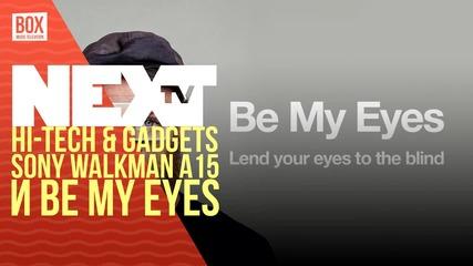 NEXTTV 021: Hi-Tech & Gadgets: Sony Walkman A15 и Be My Eyes