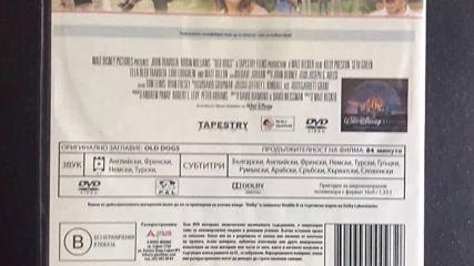 Българското Dvd издание на Стари кучета 2009 А+филмс 2010