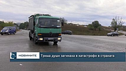 Трима души загинаха в катастрофи в страната