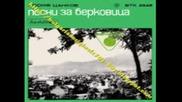 Песни за Берковица ( full album 1972 ) музикална миниатюра