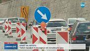 Тежък трафик в последния от почивните дни (ВИДЕО)