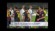 Реал М. взе Суперкупата на Испания след 2:1 над Барселона