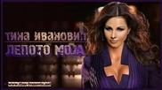 Превод - Tina Ivanovic - Lepoto moja Десислава - Бели нощи
