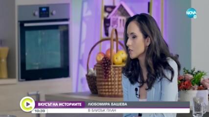 """""""Вкусът на историите"""": Любомира Башева – в близък план"""