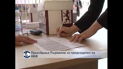 Преизбраха Първанов за председател на АБВ