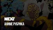 NEXTTV 046: Аниме Рубрика
