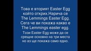 Gta San Andreas easter egg - Падащите Лемингс