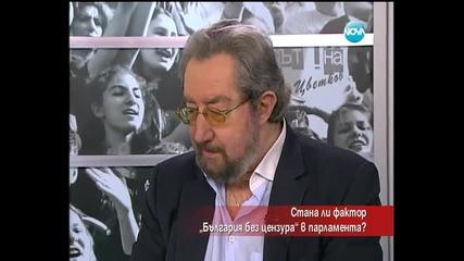 """Стана ли фактор в парламента """" България без цензура """" - Часът на Милен Цветков"""