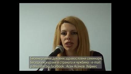 Казанлък 2011..1-част.в.лунгарова.индиго, духовна личност