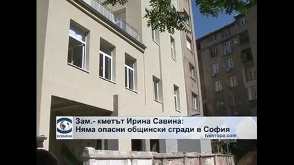 Няма опасни общински сгради в София