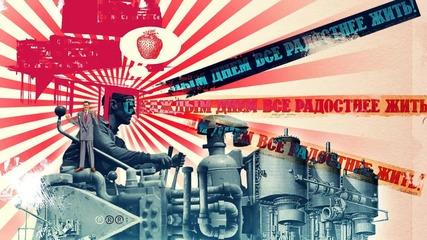 B - complex - Proletariat [съветски Dnb] ;d