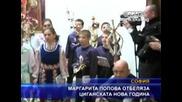 Маргарита Попова отбеляза циганската нова година