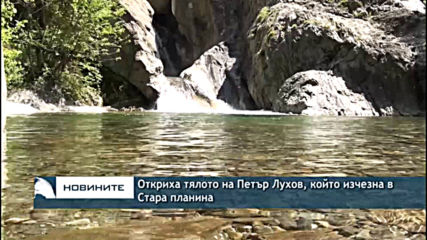Откриха тялото на Петър Лухов, който изчезна в Стара планина