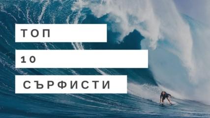 Топ 10 Сърфисти