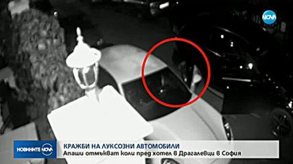 """""""Дръжте крадеца"""": Обирджии задигнаха луксозни коли от паркинг на хотел"""