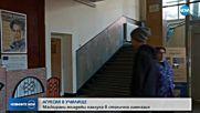 Маскирани с бухалки и метални пръти нахлуха в гимназия в София