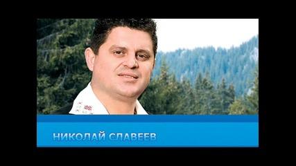 Николай Славеев - Метие Джембазка