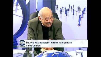Вълчо Камарашев: Не трябва да режем корените си!