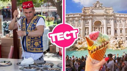ТЕСТ: Познаваш ли добре историята на любимите сладоледени десерти?