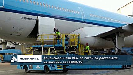 Авиокомпанията KLM се готви за доставките на ваксини за COVID-19