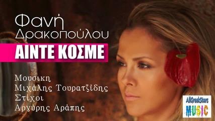 Ainte Kosme - Fani Drakopoulou New Song 2013