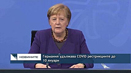 Германия удължава COVID рестрикциите до 10 януари