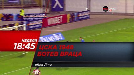 ЦСКА 1948 - Ботев Враца на 12 септември, неделя от 18.45 ч. по DIEMA SPORT