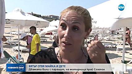"""Вятър заби парашут с туристи на дърво край """"Каваците"""""""