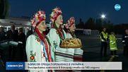 Борисов се среща с украйнския президент Петро Порошенко