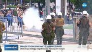 Сблъсъци между протестиращи и полиция в Солун