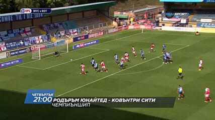 Родъръм Юнайтед - Ковънтри Сити на 15 април, четвъртък от 21.00 ч. по DIEMA SPORT 2