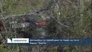 Автомобил се преобърна по таван на пътя Варна - Бургас