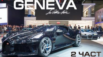 Автосалонът в Женева - Видеорепортажът част 2