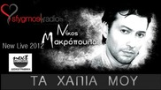Превод -2012- Nikos Makropoulos - Хапчетата Ми- Ta Xapia Mou _ Official Live Cd - 2012