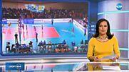 Спортни новини (07.11.2017 - късна)