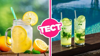ТЕСТ: Коя напитка е твоята напитка това лято?