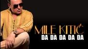 Прекраснааааа!!! Mile Kitic - 2014 - Da da da da da (hq) (bg sub)