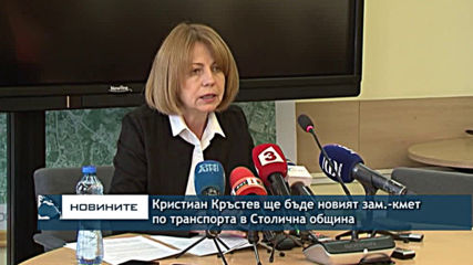 Кристиан Кръстев ще бъде новият зам.-кмет по транспортa в Столична община