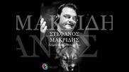 100% Гръцко | Стефанос Макридис